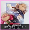 【レビュー】東日本ではまだ食べられない生ブッセ専門店MOONの生ブッセを食べました!