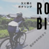 【カフェ・ランチ】ロードバイクで富田林の寺内町ポタリング【動画】