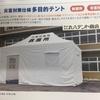 防災テント ワンタッチテント 【災害対策 避難所・救護所になります!】