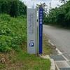 能登半島へ行った話5  (義経の舟隠し)