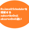 RxKotlin: Scheduler{subscribeOn, observeOn}編