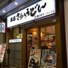 【今週のうどん68】 おやじの製麺所 武蔵小杉店 (川崎・武蔵小杉) おろし醤油うどん+ちくわ天