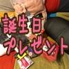 【誕生祭】野良奈月が「リア友やTwitterのフォロワーさん」から誕生日プレゼントを頂いたので紹介!