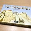 【ボードゲーム】「ペロポネソス/ Peloponnes」ファーストレビュー:文明を発展させるアレっすね。渋系ボードゲームの真髄がここにっ!