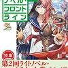 年末発売の「ライトノベル・フロントライン3」という本で広崎悠意氏と妖獣戦記シリーズが扱われる、らしい