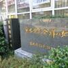 「熊本電信発祥の地」碑