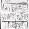 昔描いた漫画① 『ドラゴンファイト エンパイア』
