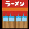 令和3年3月新潟県節約旅行(旅行費用節約日記・令和3年3月②)