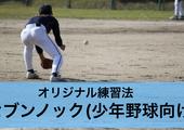 【少年野球】おすすめ練習法①セブンノック(オリジナルの練習法)