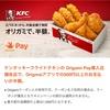 【クーポン】ケンタッキーが全品半額!無料も!Origami Payが今アツい!