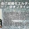 【イベント案内】9/11 自己組織化エルダーワーク@オンライン(Web会議室Zoom)  ~東京エルダーワークの熱をさらに循環させるべく~