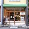 反町「Hale ARIKO(ハレ アリコ)」