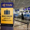 ウェブチェックインが便利。タイ国際航空のチェックイン方法!
