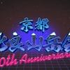 No.3763  創立60周年記念祝賀パーティ