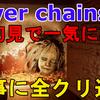 【Silver Chains】全クリ目指して、初見で一気に攻略完了!無事に全クリ!プレイした感想をご紹介!生放送中に開発者(CEO)の方がコメント欄にいらっしゃった!笑【シルバーチェインズ/謎解きサバイバルホラー】