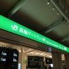 【港区】JR高輪ゲートウェイ駅に行ってみた【山手線新駅】