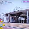 美しき地名 第109弾―2番外 「「恋」の付く全国4駅」