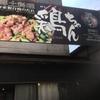 岐阜県下呂市 甚呂 鶏ちゃんカレー