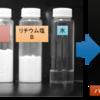 東大、リチウムイオン電池が爆発しない「水」を発表
