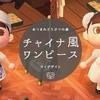 【あつ森】チャイナワンピ・パンダのセット【服マイデザイン】