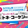 カクヨム発ヒットコンテンツ2本同時アニメ化 記念特集!第1弾 『スーパーカブ』 トネ・コーケンさんインタビュー