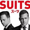 大人気ドラマ「SUITS」日本版が遂に月9でスタート