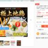王将のラーメン6食入送料無料でたったの277円!