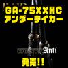 【レイドジャパン】5ozクラスのマグナムベイトも使用可能ベイトロッド「グラディエーターアンチGA-75XXHCアンダーテイカー」発売!