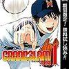 8月5日野球漫画が多数・期間限定無料【kindle電子書籍・新刊情報】