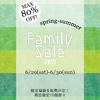 spring-summer FAMILY SALE 開催!