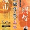 【5/25、安土町】安土文芸の郷歴史講座「本能寺の変の真実」開催