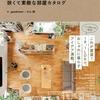 宝島社より、大山さんとの共著『真上から見た 狭くて素敵な部屋カタログ』の本が出ます