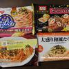 冷凍たらこスパゲティ食べ比べ(感想レビュー)セブンイレブン、日清、オーマイ、スターセレクト