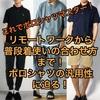 【🔴安心🔴】リモートワークから普段着使いの合わせ方まで!ポロシャツの汎用性に迫る!