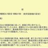 農地法5条許可[農地転用]