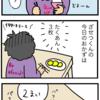 (マンガ)ざせつ君のカウントダウン