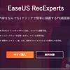 PC画面をクリック1つで簡単録画「EaseUS RecExperts」でゲーム実況者になれる? 軽く使い方を説明