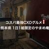コスパ最強CXOグルメ〜熊本県 1日1組限定のやまめ庵〜