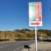 オレンジ村オートキャンプ場いこうぜ!!