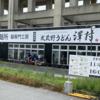 うどん番長への道(4)「武蔵野うどん澤村」