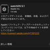 watchOS5.1が配信開始【更新:配信を一時停止】