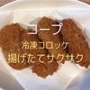 食材宅配コープのリピート注文品「産直きたあかりコロッケ」