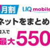 UQモバイル「ギガMAX割」開始!対象プランとWiMAX会社は?