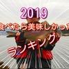 2019年現在で釣って美味しかった魚はやっぱりコレ!