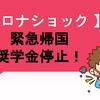 【コロナショック】緊急帰国・奨学金停止!!!