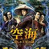 中国先行公開!チェン・カイコー監督×染谷将太主演『空海-KU-KAI- 美しき王妃の謎』
