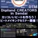 「Digiland CREATORS in Sendai」6月24日(日)カッコいいビートを作ろう!ビートメイキング セミナー開催!