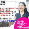 産経オンライン英会話 3ヶ月集中プログラムの費用について