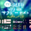 プチ謎素材「サタデーナイトマップチップ(1)」/RPGツクールMV向けタイルセット素材