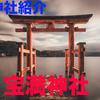 【神社】正月には大きな門松が立つ神社とは・・・・。【宝満神社】